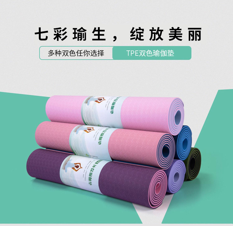 6MM 双层双色TPE瑜伽垫 工厂现货定制款 运动健身垫