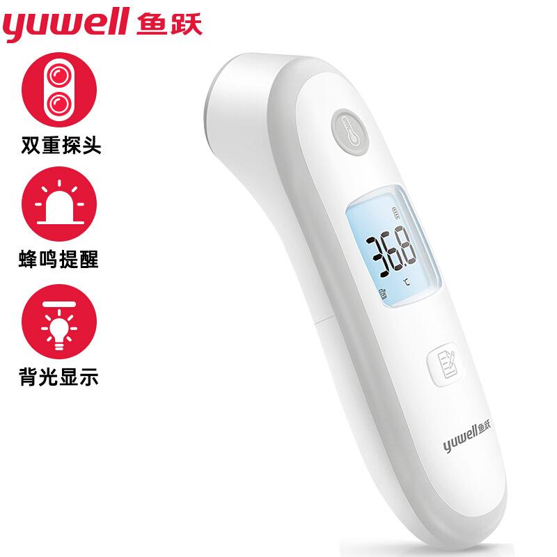 鱼跃(Yuwell)红外线电子体温计YT-2 温度计婴儿童成人额